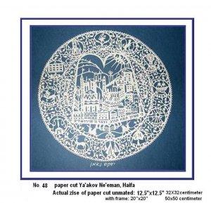 Superb Artisan Mizrah The Twelve Tribes of Israel #48