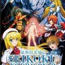 DVD ANIME SEIKOKU NO DRAGONAR V.1-12End Region All English Sub Dragonar Academy