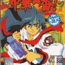 DVD ANIME COOKING MASTER BOY Chuka Ichiban Vol.1-52End