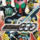 DVD 000 KAMEN MASKED RIDER OOO Vol.1-48End
