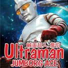 DVD ULTRAMAN JUMBORG ACE Vol.1-50End Complete TV Series