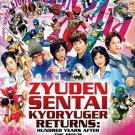 DVD Zyuden Sentai Kyoryuger Returns : Hundred Years After The Movie