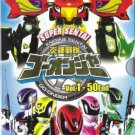 DVD Engine Sentai Go-Onger Vol.1-50End Complete TV Series