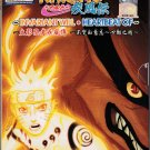 DVD ANIME NARUTO SHIPPUDEN Vol.547 Invariant Will Heartbeat of