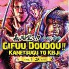 DVD ANIME GIFUU DODO KANETSUGU TO KEIJI Vol.1-25End Region All English Sub