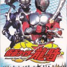 DVD KAMEN MASKED RIDER RYUKI Vol.1-50End Region All Free Shipping English Sub