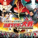 DVD Heisei Rider VS Showa Rider : Kamen Rider Taisen Feat Super Sentai Movie