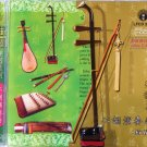 ER HU Instrumental Chinese Classical Music Traditional Hit CD 二胡音乐 HDCD Remaster
