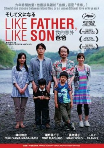DVD JAPANESE MOVIE 我的意外爸爸 Like Father Like Son English Sub ...