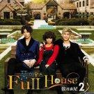 KOREA DRAMA DVD 浪漫滿屋2 FULL HOUSE 2 Hwang Jung-eum No Min-woo English Sub