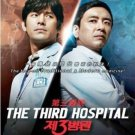 KOREA DRAMA DVD THE THIRD HOSPITAL Kim Seung-woo Oh Ji-ho Region All English Sub