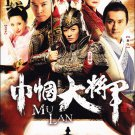 CHINESE DRAMA DVD MU LAN 木蘭 巾帼大将军 江若琳 40 Episodes 10 DVDs Region All English Sub