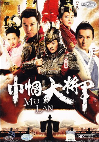 CHINESE DRAMA DVD MU LAN �� 巾帼大�� ��� 40 Episodes 10 DVDs Region All English Sub