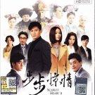 CHINESE DRAMA DVD SCARLET HEART II 步步驚情 Nicky Wu 吳奇隆 Cecilia Liu 刘诗诗 English Sub
