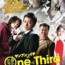 DVD JAPANESE MOVIE 三分之一 One Third Fujiwara Tatsuya Region All English Sub