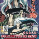 DVD ANIME NURARIHYON NO MAGO Nura Rise of the Yokai Clan Season 1,2 V.1-51+2 OVA