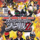 Kamen Rider × Super Sentai × Space Sheriff Super Hero Taisen Z The Movie