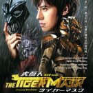 DVD JAPANESE MOVIE 虎面人 The Tiger Mask Eiji Wentz Sho Aikawa Region 0 English Sub
