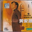 WONG ON-YUEN 黃安源二胡音樂 Chinese Classical Traditional Er Hu Music 2CD NEW