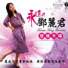 TERESA TENG 鄧麗君 DENG LI JUN Audiophile Mastering 發燒天碟 CD New Music Backing Jazz