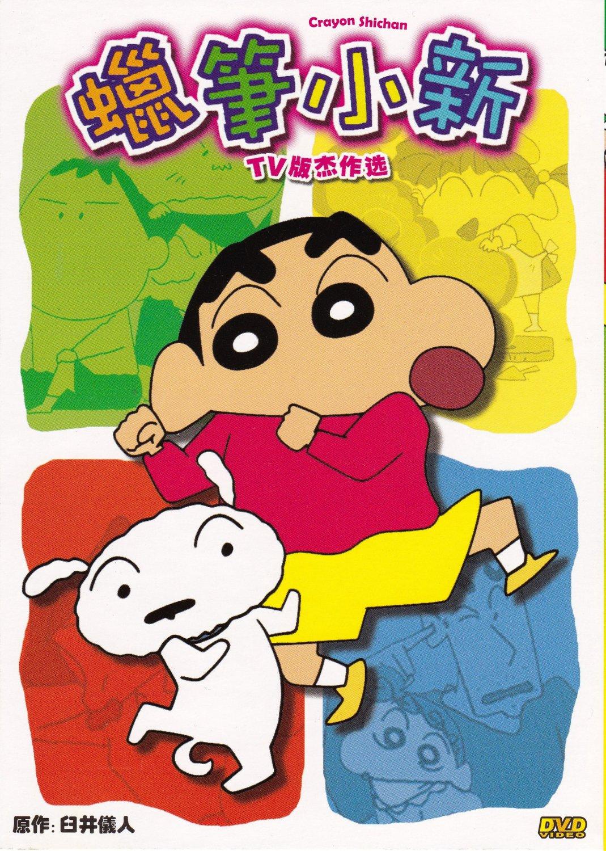 DVD ANIME CRAYON SHIN CHAN TV Series 60 Episodes Region ...