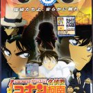 DVD ANIME DETECTIVE CONAN Requiem of The Detective Movie Region All Case Closed