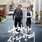 DVD KOREA MOVIE Man In Love 当男人恋爱时 Hwang Jung-Min Han Hye-Jin English Sub