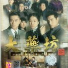 CHINESE TVB DRAMA DVD 大藥坊 All That Is Bitter Is Sweet Linda Chung 鍾嘉欣 陳展鵬