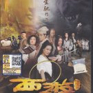 DVD CHINESE MOVIE 西遊降魔篇 Journey To The West Conquering The Demons Stephen Chow