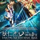 DVD HONG KONG MOVIE 狄仁杰之神都龙王 Young Detective Dee Rise of The Sea Dragon Eng Sub