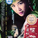 KOREA DRAMA DVD 九尾狐的復仇 Gumiho Tale of The Fox Child Han Eun-jung Jang Hyun-sun