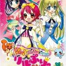DVD ANIME Hime Chen! Otogi Chikku Idol Lilpri Vol.1-51End Spellbound! Eng Sub