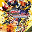 DVD KAMEN MASKED RIDER GAIM The Movie Great Soccer Battle! Golden Fruits Cup