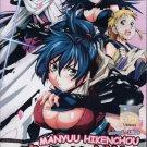DVD JAPANESE ANIME Manyuu Hikenchou Vol.1-12End Magic Breast Secret Sword Scroll
