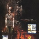 DVD CHINESE MOVIE 超渡 The Transcend Malaysian Horror Film English Sub Region All