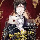DVD ANIME BLACK BUTLER Kuroshitsuji Book of Murder The Movie 1 English Sub