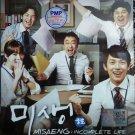 KOREA DRAMA Misaeng Incomplete Life 未生 Yim Si Wan DVD Asia Region English Sub