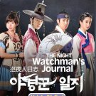 DVD KOREA DRAMA The Night Watchman's Journal 巡夜人日志 Jung Il-woo English Sub