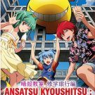 DVD ANIME Ansatsu Kyoushitsu Shuugaku Ryokou Hen Movie English Sub Region All
