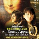 DVD JAPAN LIVE ACTION MOVIE All-Round Appraiser Q The Eyes Of Mona Lisa Eng Sub