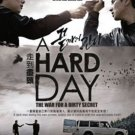 DVD KOREA MOVIE 走到尽头 A Hard Day Lee Sun-kyun 李善均 Cho Jin-woong 赵镇雄 English Sub