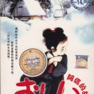 DVD ANIME MOVIE OSHIN 阿信的故事 Cantonese Japanese Audio Chinese Sub Region All