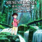 DVD JAPAN ANIME Sanzoku no Musume Ronja Vol.1-26End Ronia The Robber's Daughter