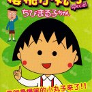 DVD ANIME Chibi Maruko Chan 櫻桃小丸子 Special 7 Episodes Japanese Audio Chinese Sub