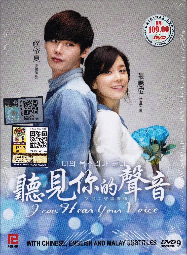 KOREA DRAMA DVD I Can Hear Your Voice Lee Jong-suk Lee Bo-young English Sub