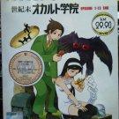 DVD JAPAN ANIME Occult Academy Vol.1-13End Seikimatsu Occult Gakuin English Sub