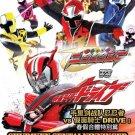 DVD Shuriken Sentai Ninninger Vs Kamen Rider Drive Spring Break Combined Special