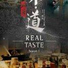 DVD REAL TASTE Season 1 Chinese Cuisine Documentary Series 湘菜味道中国 Asia Region