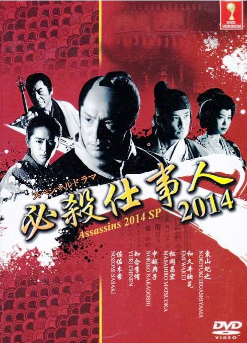 DVD JAPANESE MOVIE �殺��人 Hissatsu Shigotonin 2014 Special English Sub Region All