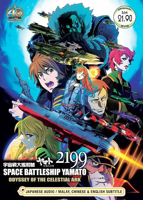 DVD ANIME SPACE BATTLESHIP YAMATO 2199 Movie Odyssey of The Celestial Ark